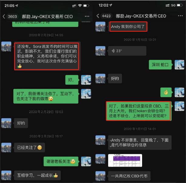 """【曝光】""""OKEX交易所""""现任CEO诈骗700万?恐要退出""""三大""""了!"""