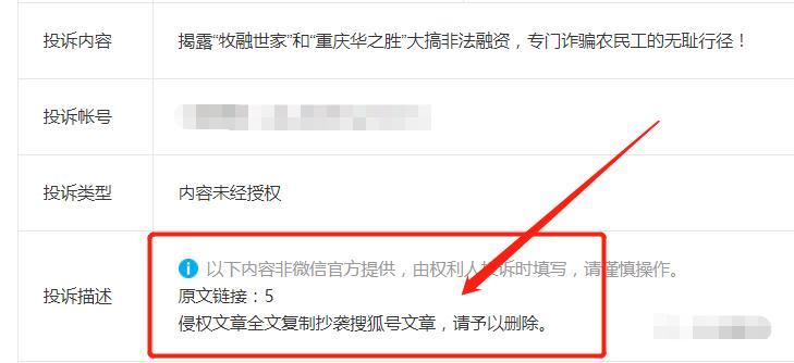 """【曝光】""""牧融世家""""改名""""重庆华之胜""""搞投资理财,继续对农民工下手!"""
